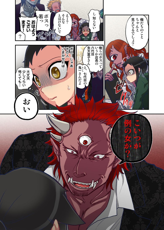 Onaka ni Ippai, Ayakashi no Tane 5 4