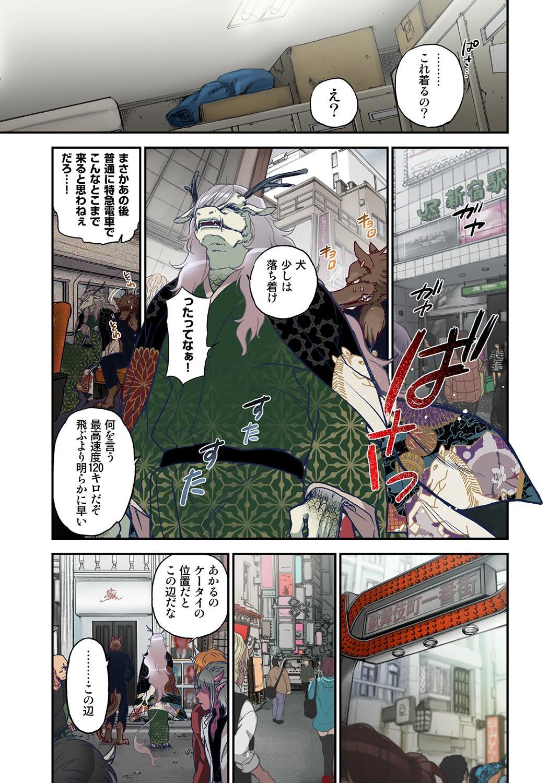 Onaka ni Ippai, Ayakashi no Tane 5 7