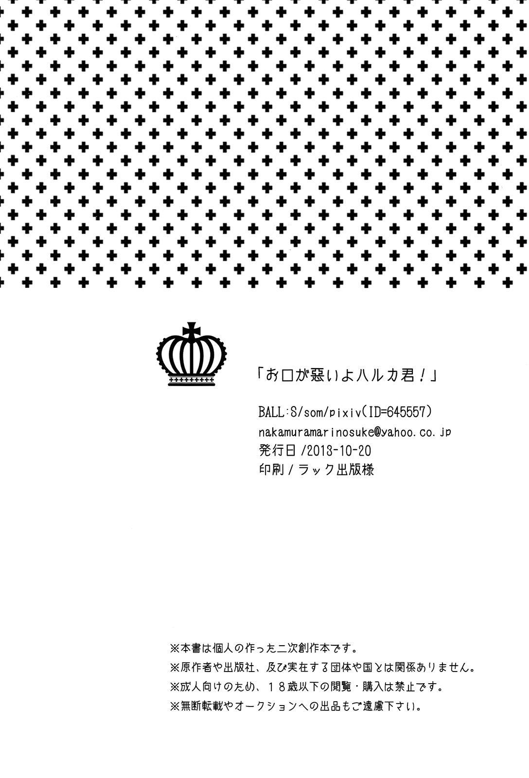 (Renai Jiyuugata! entry2) [BALL:S (Som)] Okuchi ga Warui yo Haruka-kun! | You Have a Bad Mouth, Haruka-kun! (Free!) [English] [Holy Mackerel] 20