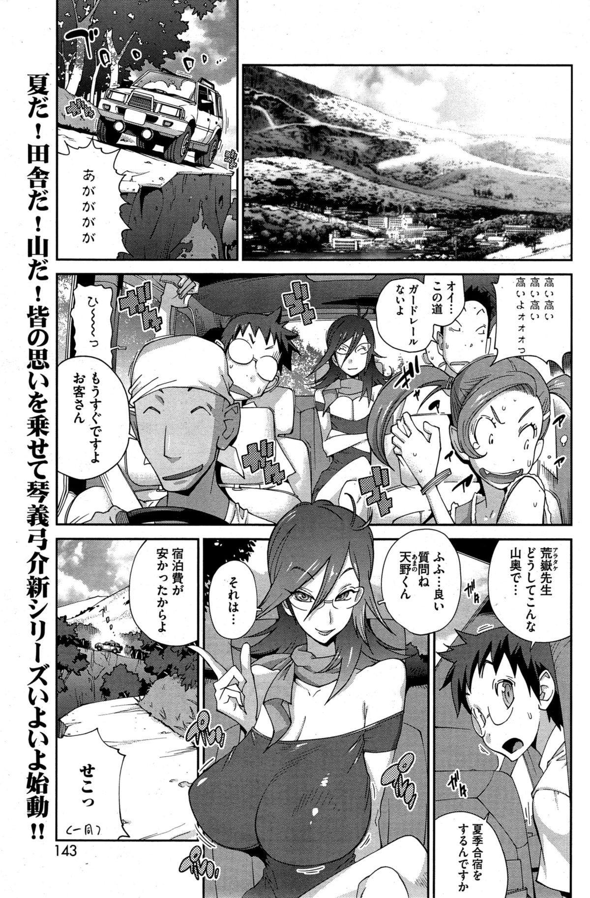 Kainyuu Miko Uzume Ch. 1-8 0