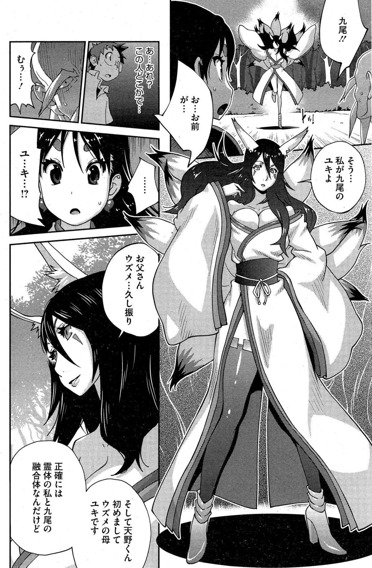 Kainyuu Miko Uzume Ch. 1-8 103