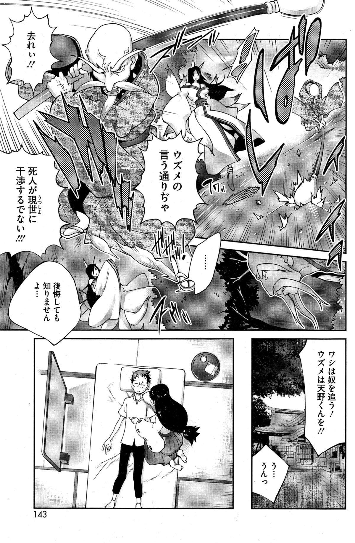 Kainyuu Miko Uzume Ch. 1-8 108