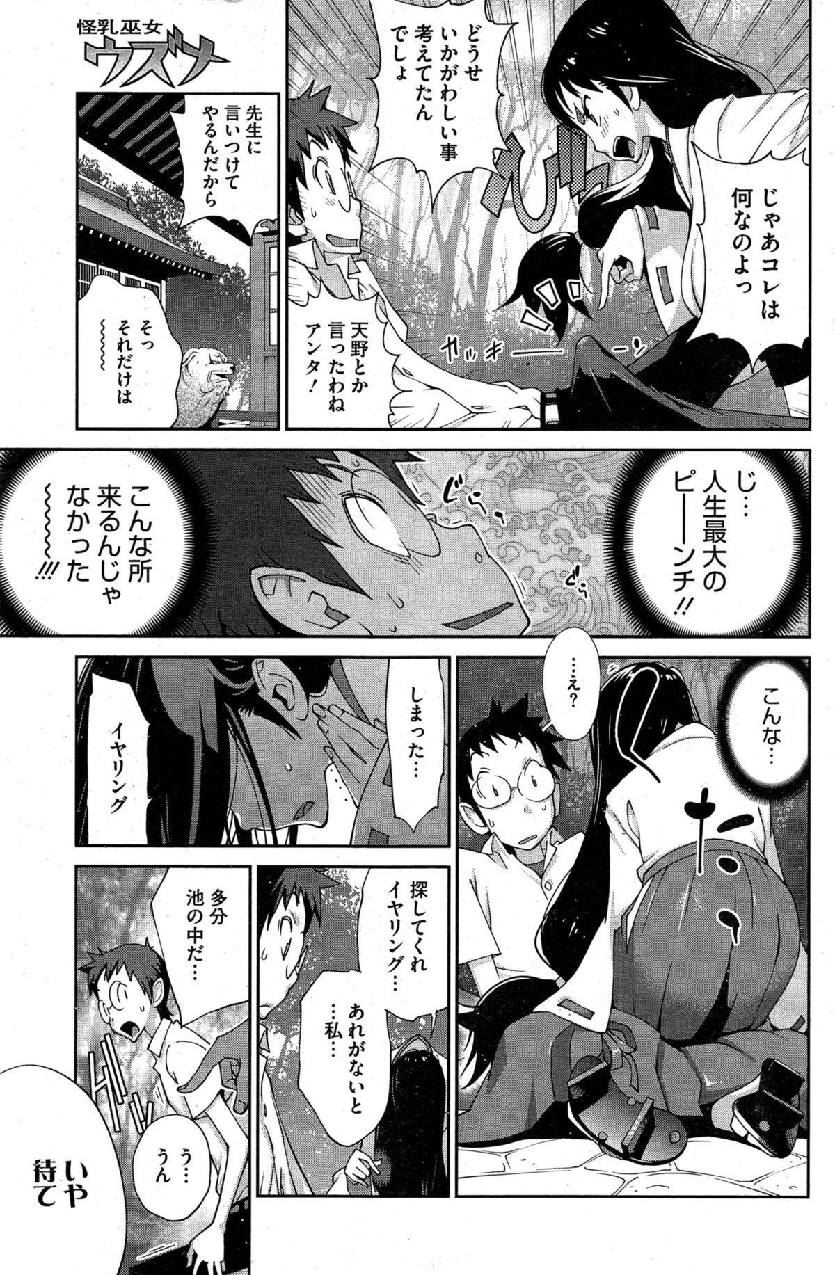 Kainyuu Miko Uzume Ch. 1-8 10