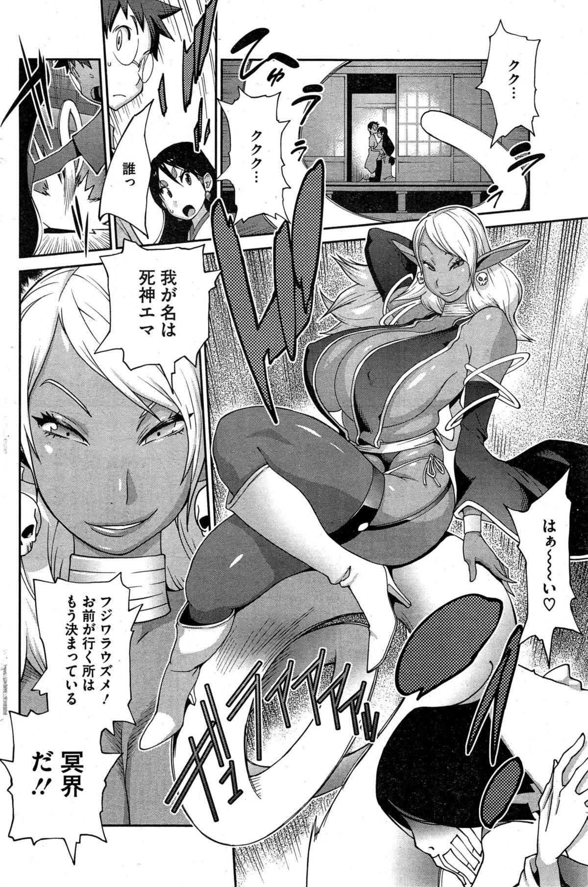 Kainyuu Miko Uzume Ch. 1-8 133