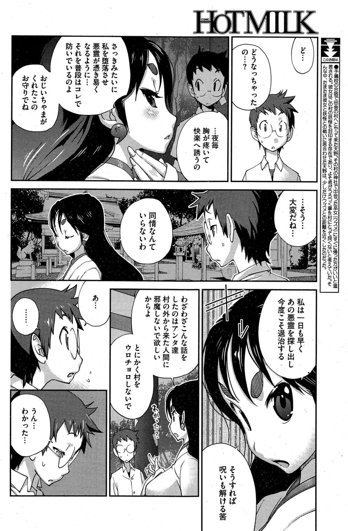 Kainyuu Miko Uzume Ch. 1-8 21