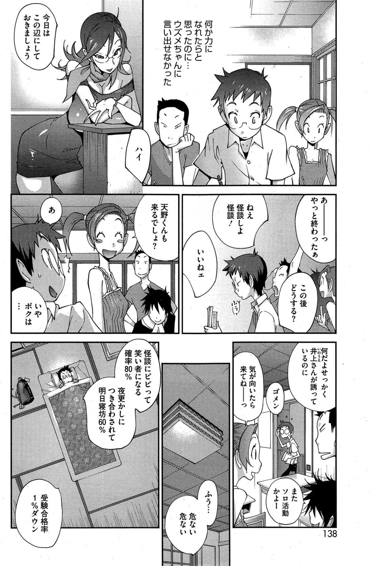 Kainyuu Miko Uzume Ch. 1-8 23