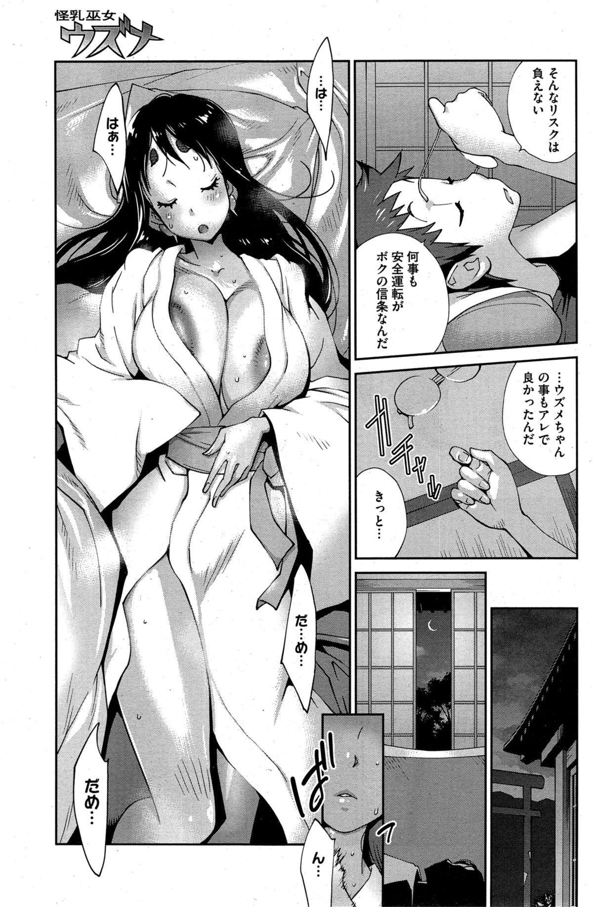 Kainyuu Miko Uzume Ch. 1-8 24