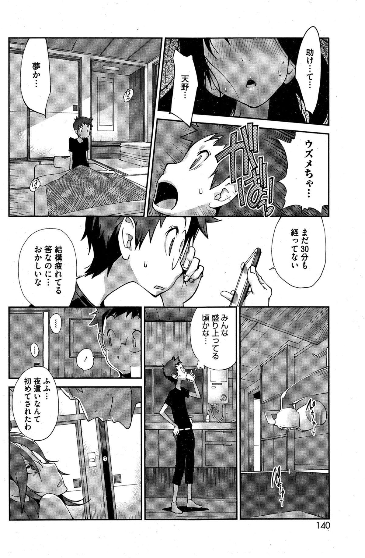 Kainyuu Miko Uzume Ch. 1-8 25