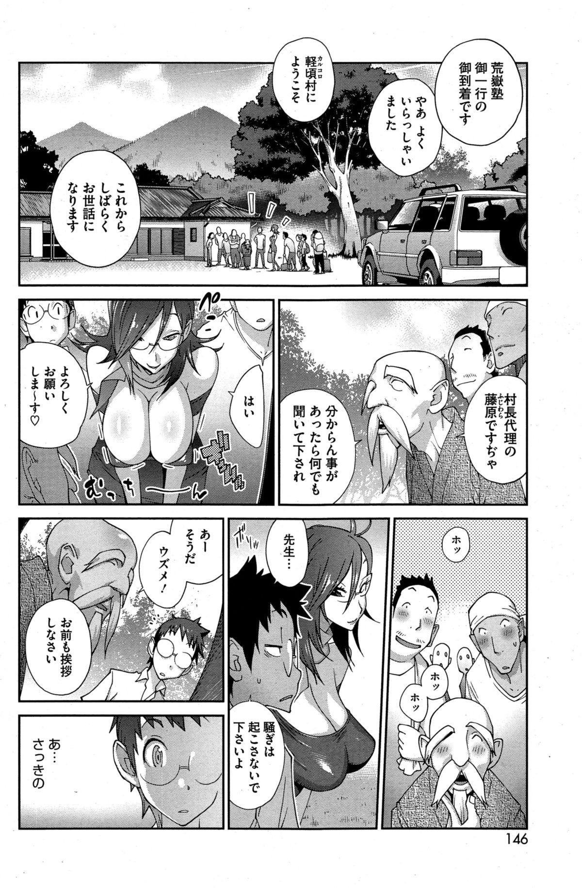 Kainyuu Miko Uzume Ch. 1-8 3