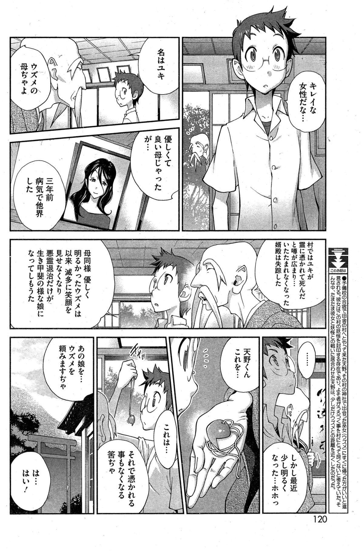 Kainyuu Miko Uzume Ch. 1-8 41