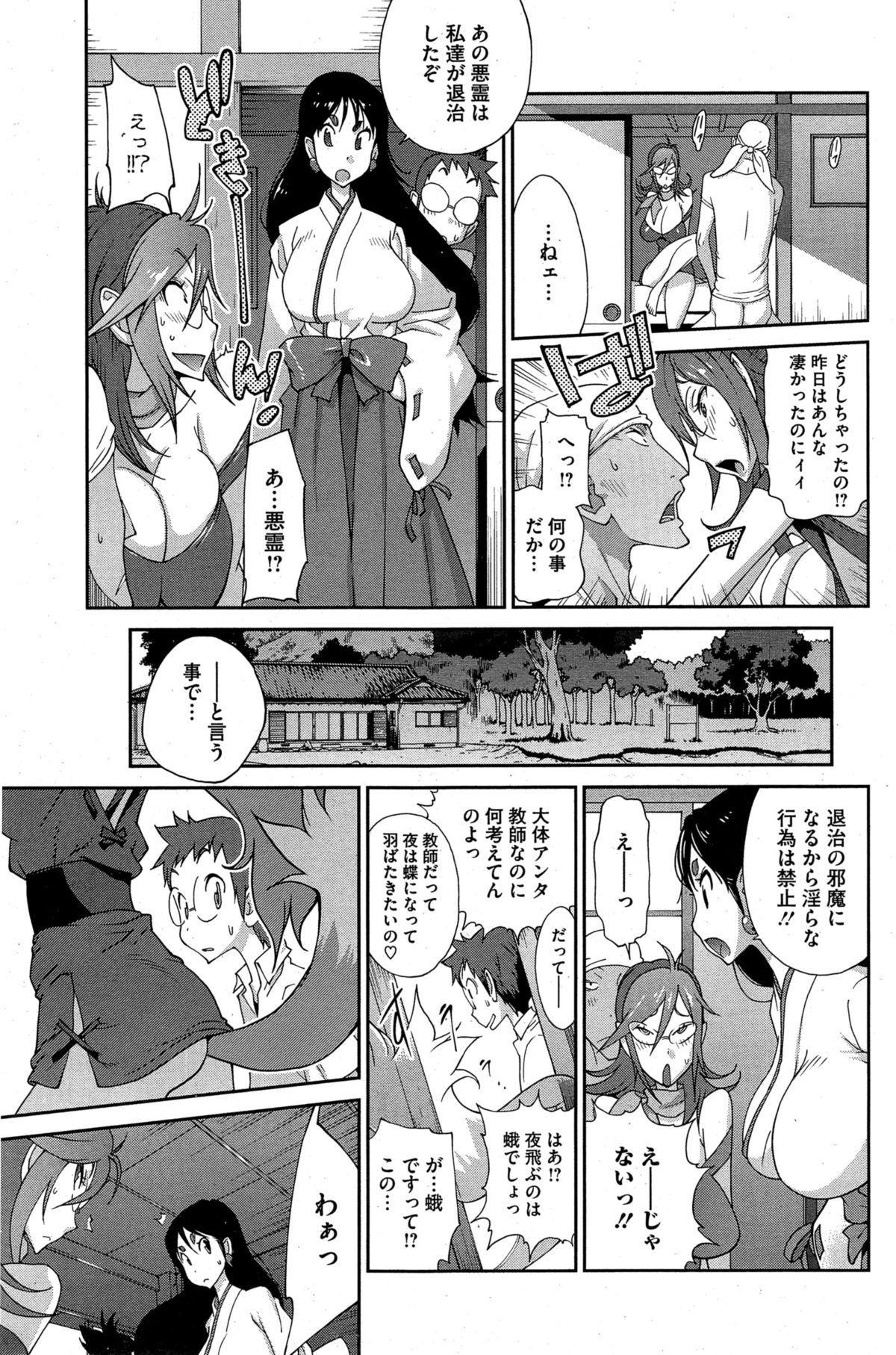 Kainyuu Miko Uzume Ch. 1-8 44