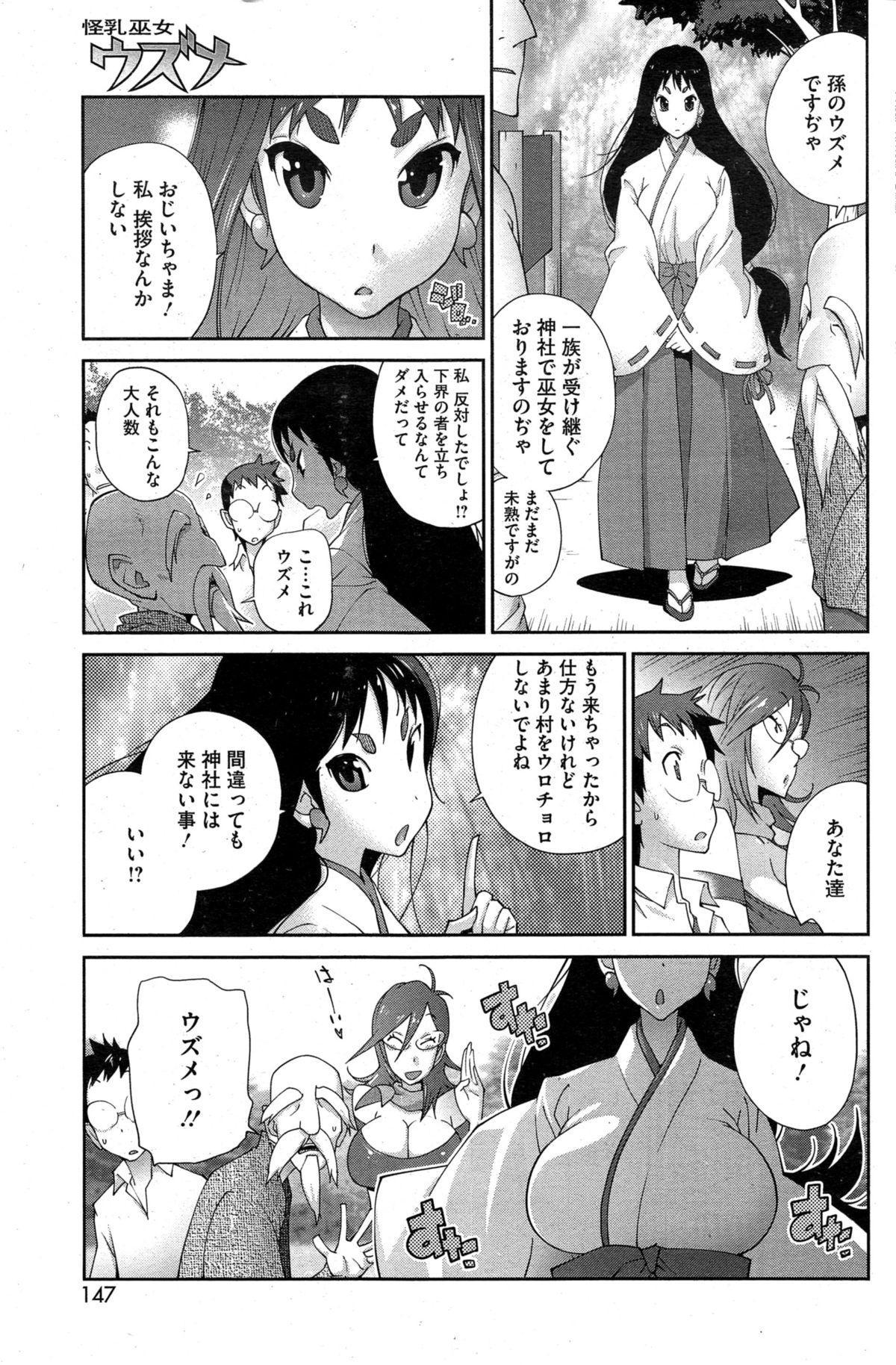 Kainyuu Miko Uzume Ch. 1-8 4