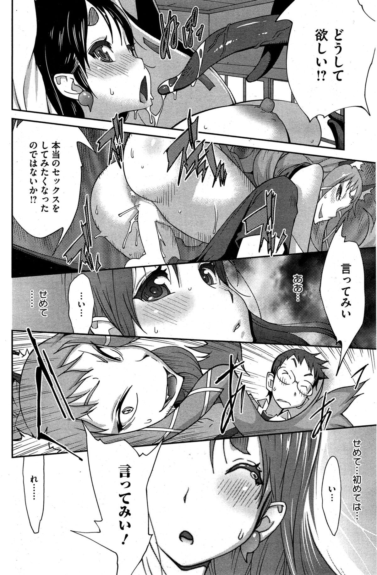 Kainyuu Miko Uzume Ch. 1-8 57