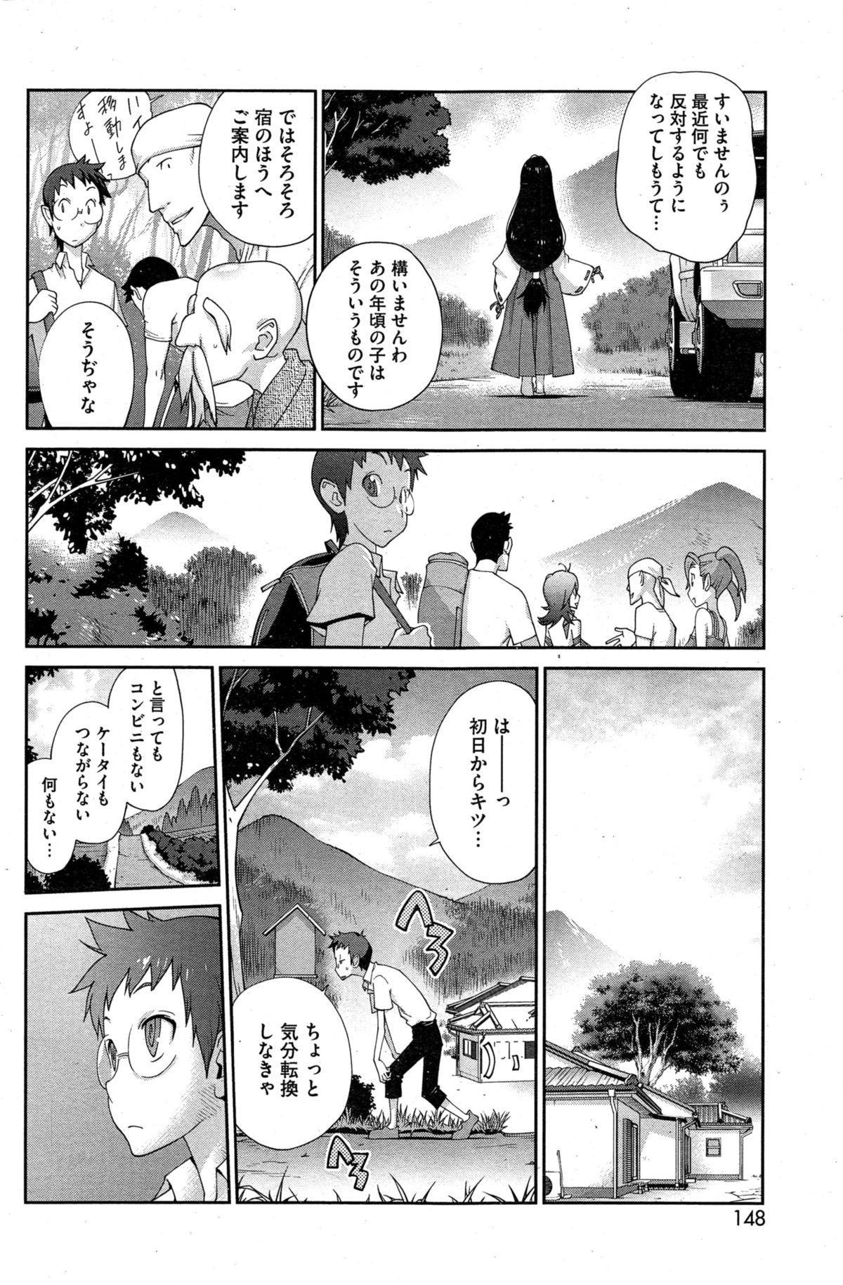 Kainyuu Miko Uzume Ch. 1-8 5