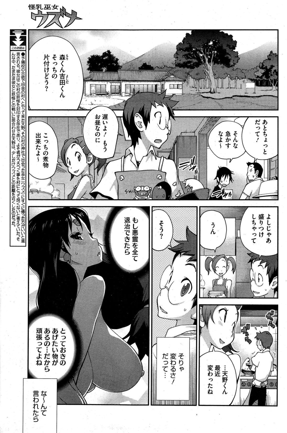 Kainyuu Miko Uzume Ch. 1-8 62