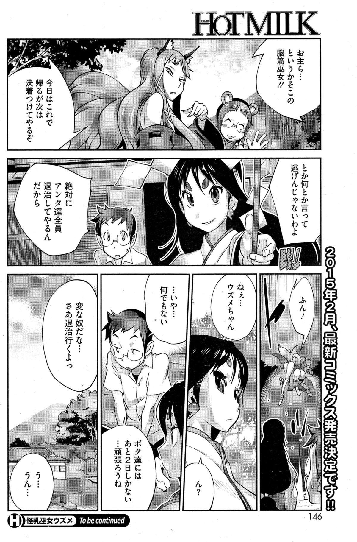 Kainyuu Miko Uzume Ch. 1-8 79