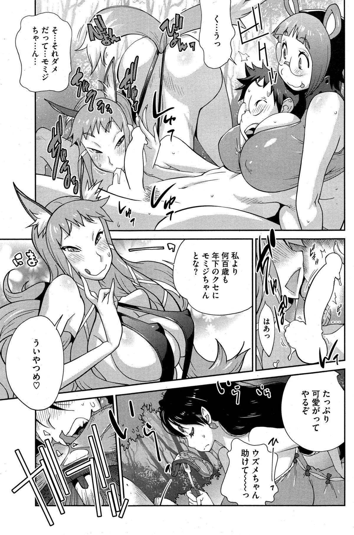Kainyuu Miko Uzume Ch. 1-8 88
