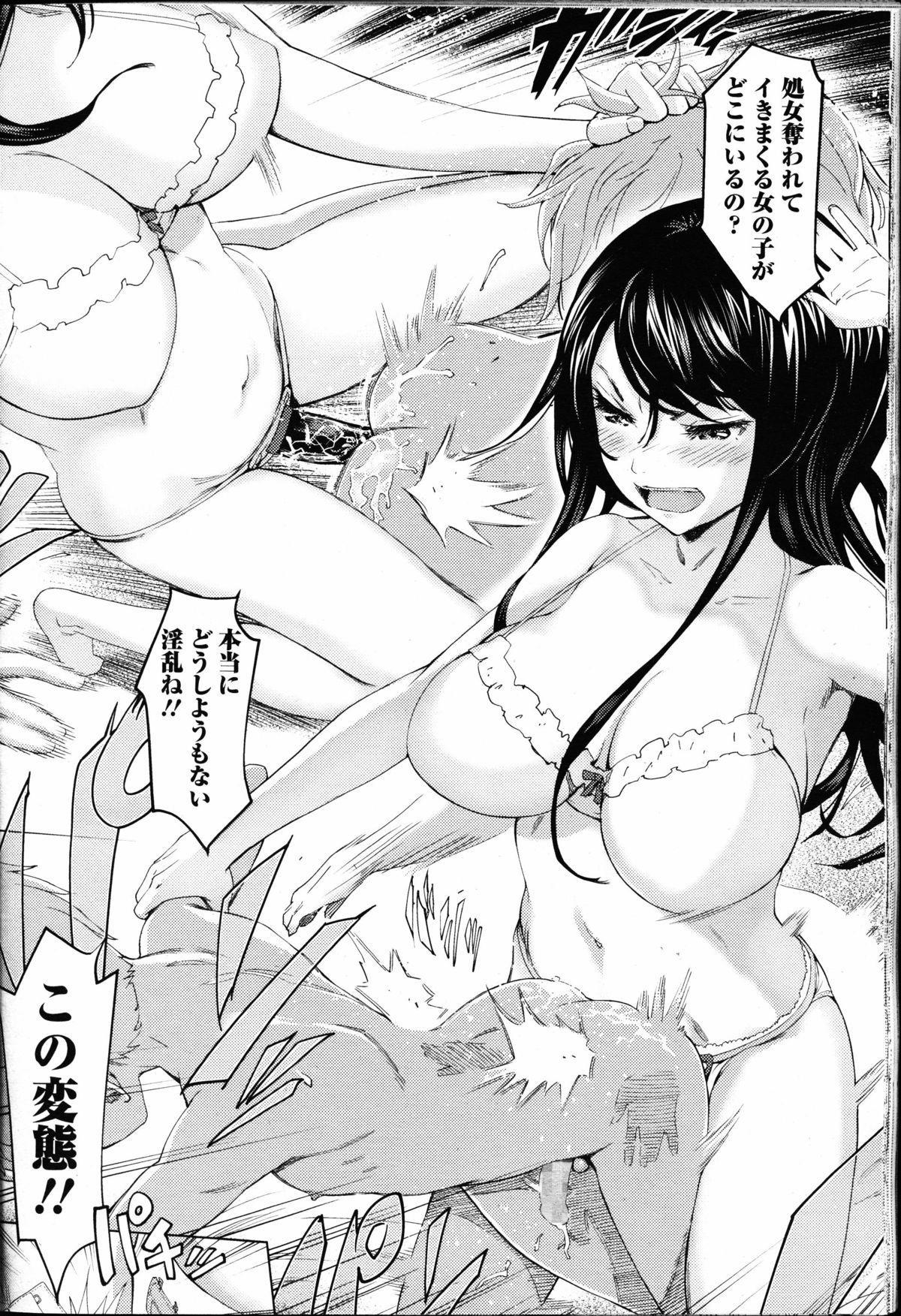 Girls forM Vol. 09 165