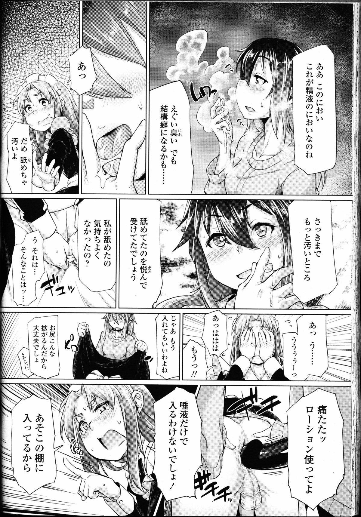 Girls forM Vol. 09 251