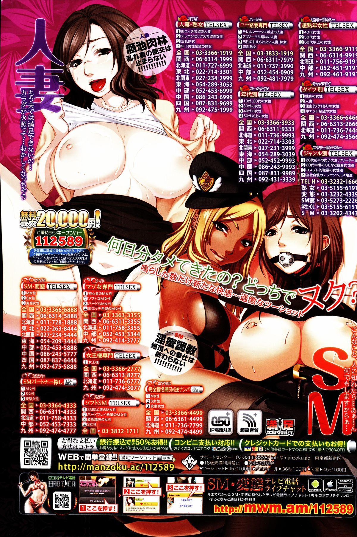 Girls forM Vol. 09 420