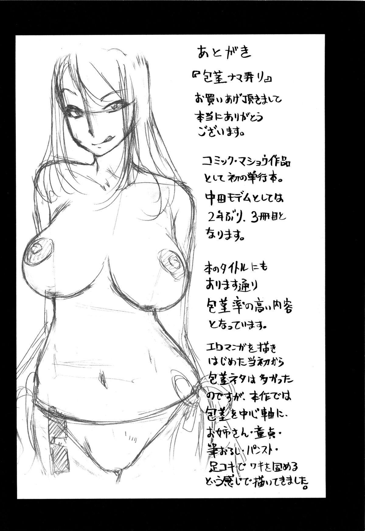 Houkei Nama Ijiri + Bonus Leaflet 208