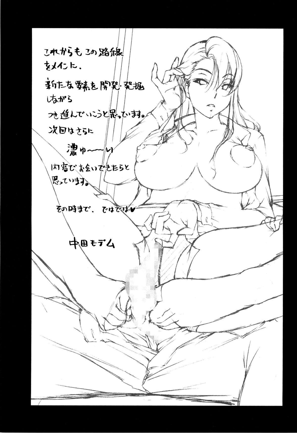 Houkei Nama Ijiri + Bonus Leaflet 209
