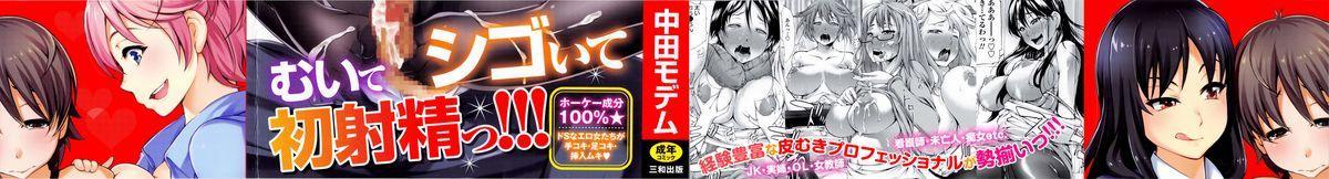 Houkei Nama Ijiri + Bonus Leaflet 4