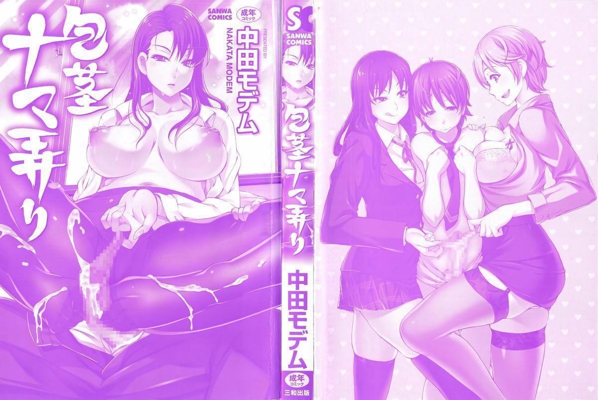 Houkei Nama Ijiri + Bonus Leaflet 5