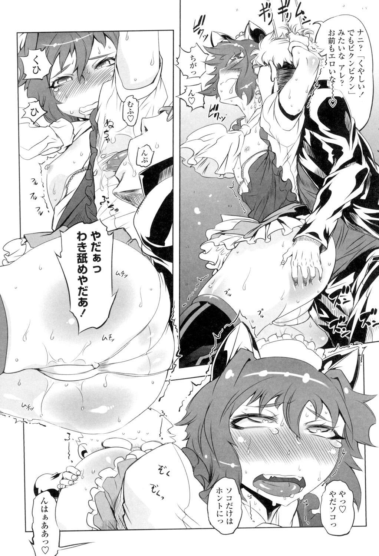 Ikenai ♥ Sperm Bitch!!! 9
