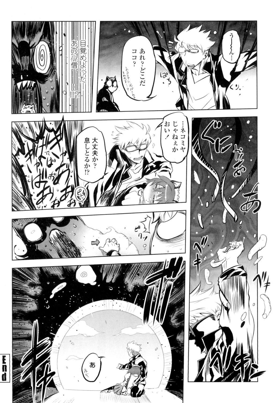 Ikenai ♥ Sperm Bitch!!! 104