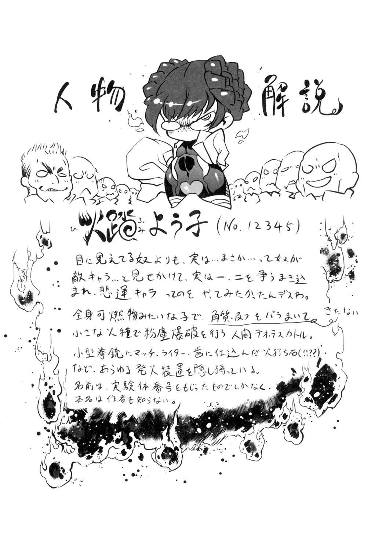 Ikenai ♥ Sperm Bitch!!! 105