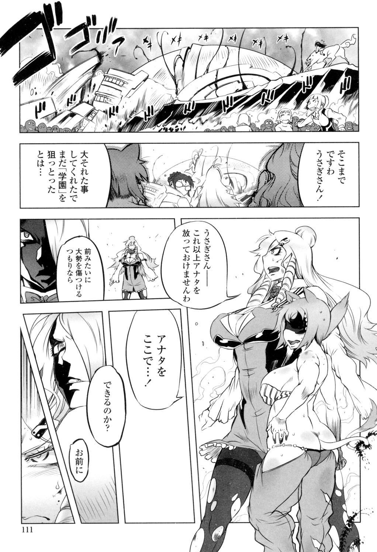Ikenai ♥ Sperm Bitch!!! 107
