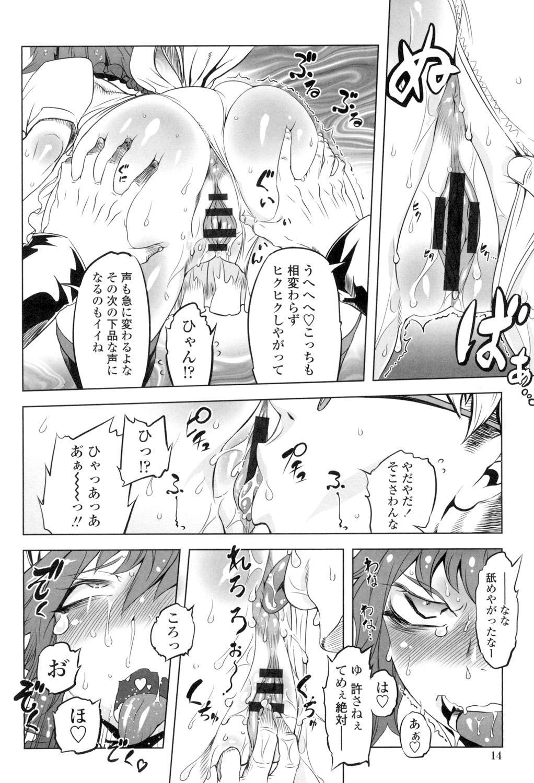 Ikenai ♥ Sperm Bitch!!! 10