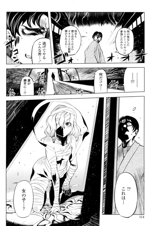 Ikenai ♥ Sperm Bitch!!! 110