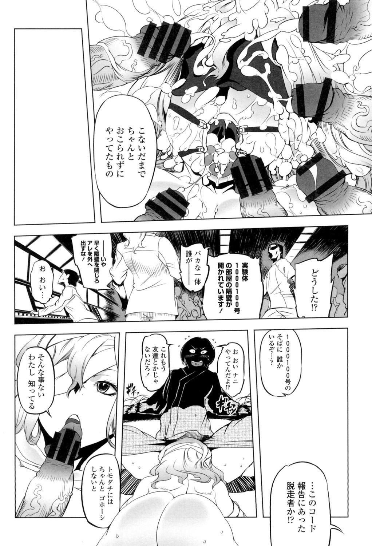 Ikenai ♥ Sperm Bitch!!! 112