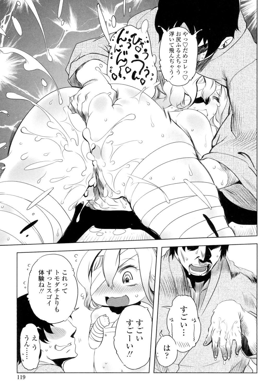 Ikenai ♥ Sperm Bitch!!! 115