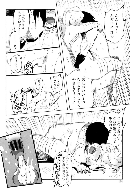 Ikenai ♥ Sperm Bitch!!! 120