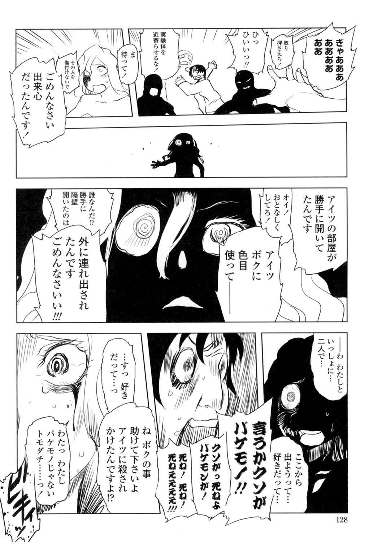 Ikenai ♥ Sperm Bitch!!! 124