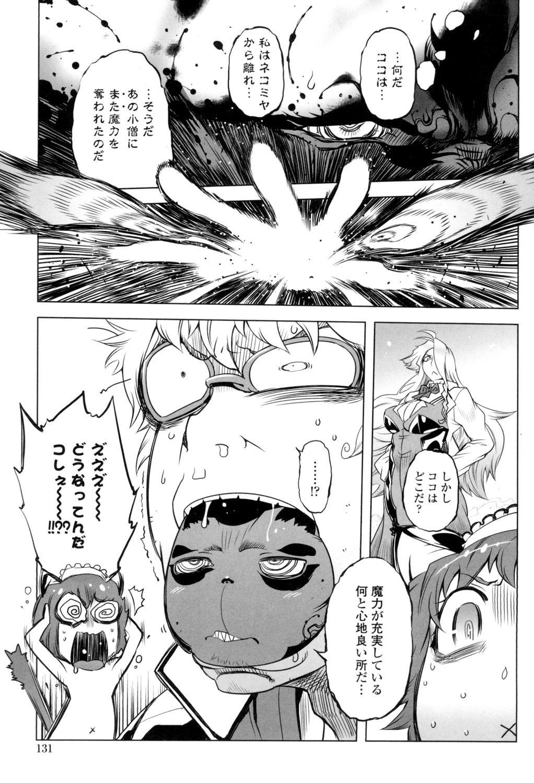 Ikenai ♥ Sperm Bitch!!! 127