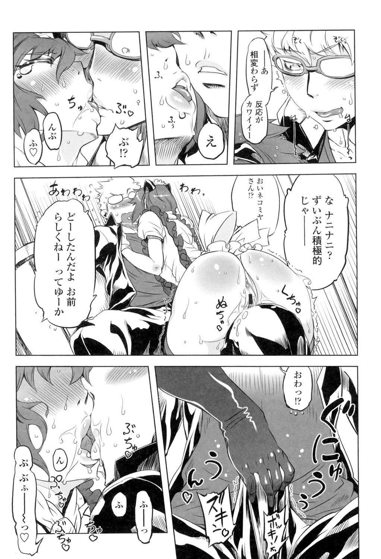 Ikenai ♥ Sperm Bitch!!! 12