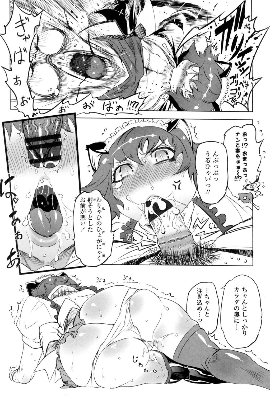 Ikenai ♥ Sperm Bitch!!! 136