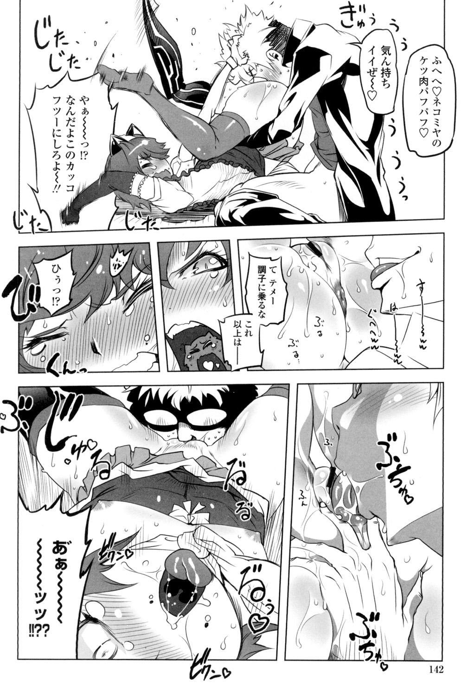 Ikenai ♥ Sperm Bitch!!! 138