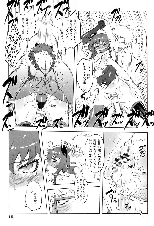 Ikenai ♥ Sperm Bitch!!! 141