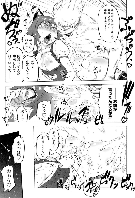 Ikenai ♥ Sperm Bitch!!! 142