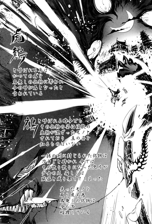 Ikenai ♥ Sperm Bitch!!! 148