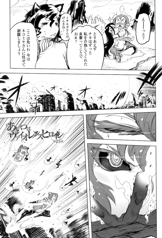 Ikenai ♥ Sperm Bitch!!! 150