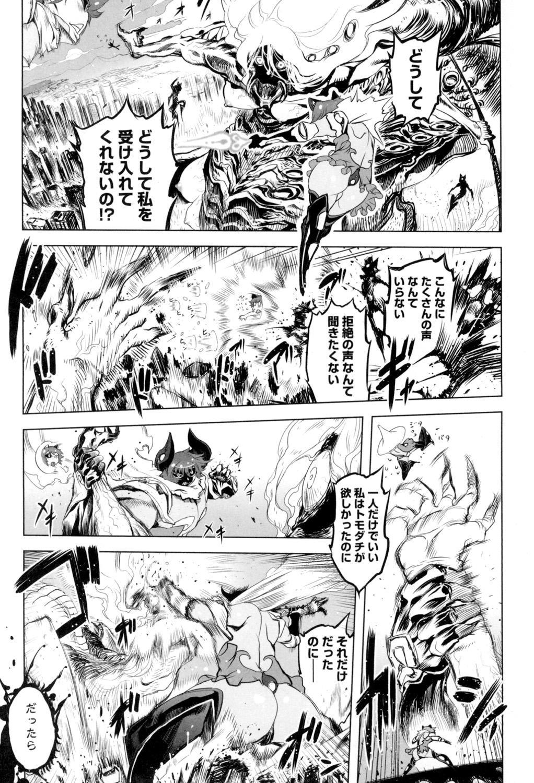 Ikenai ♥ Sperm Bitch!!! 152