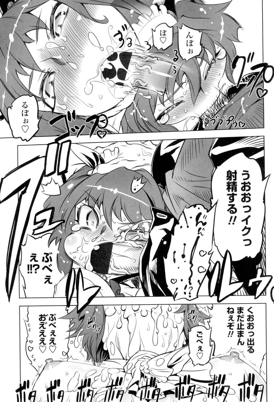 Ikenai ♥ Sperm Bitch!!! 15