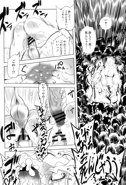 Ikenai ♥ Sperm Bitch!!! 164