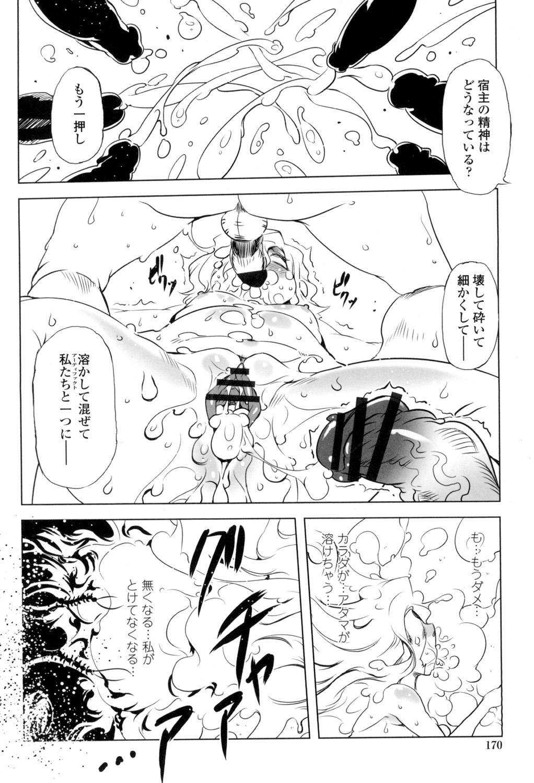 Ikenai ♥ Sperm Bitch!!! 166